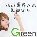IT・Web業界への転職ならGREEN