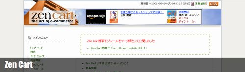 cms24_zen-cart