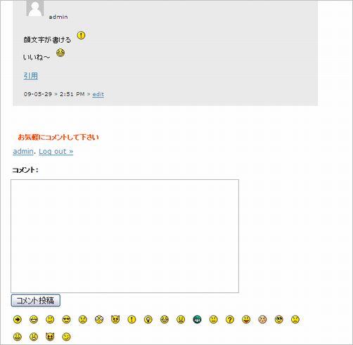 comment-plugin02