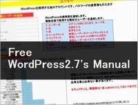 free-wordpress27-manual00
