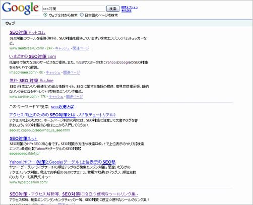 google-serps-change07