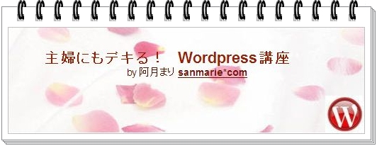 housewife-can-wordpress-course00
