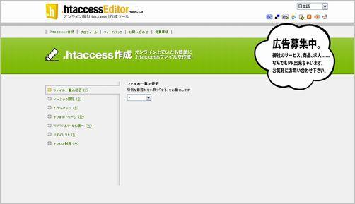 htaccess01