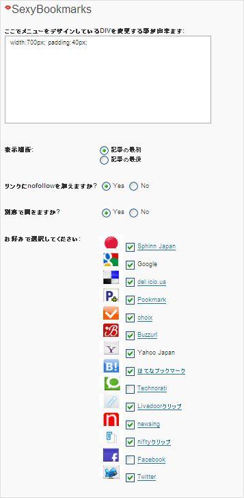 japanese-sbm-plugin02