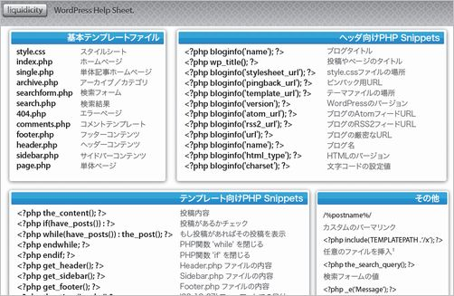 japanese-web-cheat-seat06