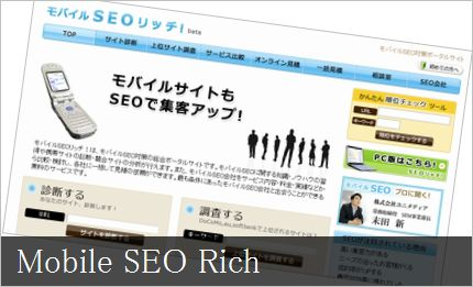 mobile-seo-rich02