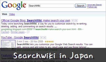 searchwiki-in-japan00