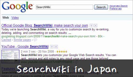 searchwiki-in-japan00