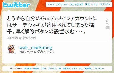 searchwiki-in-japan01