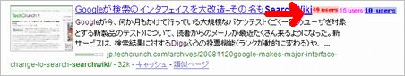 searchwiki-in-japan02