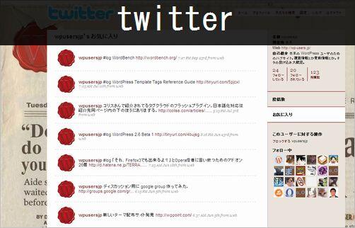 starting-twitter03