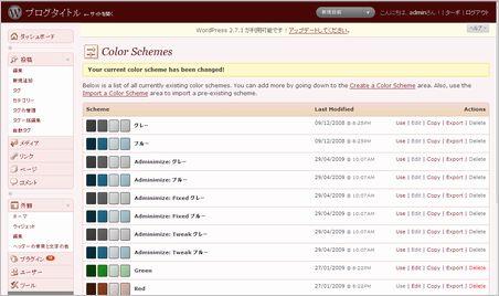 wordpress-dashboard-plugins05