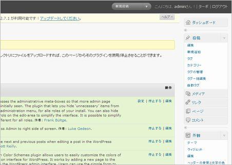 wordpress-dashboard-plugins06