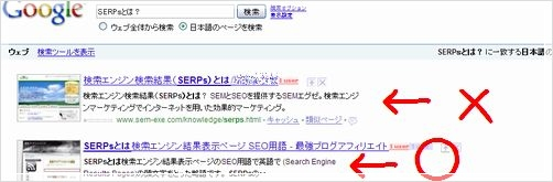 serps-optimization