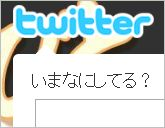 twitter-tools00