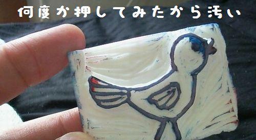 twitter-stamp011