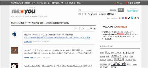 japanese-twitter-tools02