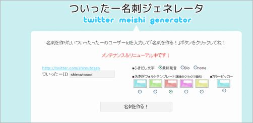 japanese-twitter-tools03