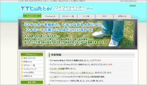 japanese-twitter-tools04