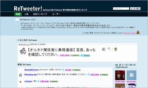 japanese-twitter-tools05