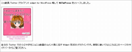 japanese-twitter-tools06