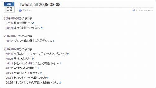japanese-twitter-tools07