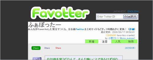 japanese-twitter-tools09
