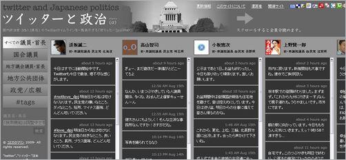 japanese-twitter-tools10