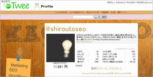 japanese-twitter-tools11