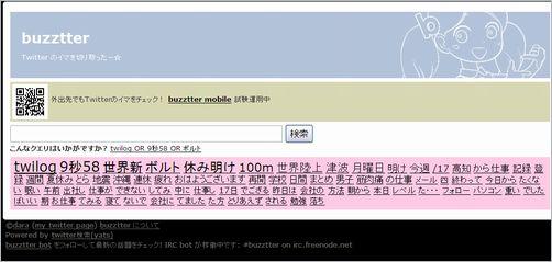 japanese-twitter-tools12