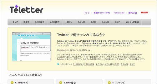 japanese-twitter-tools14