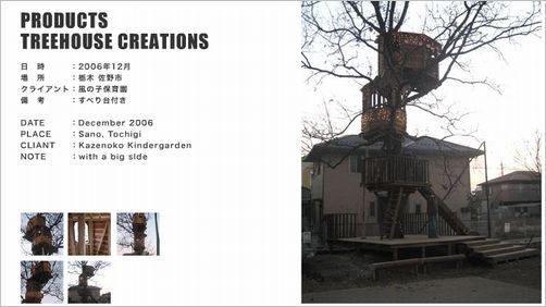 tree-house15
