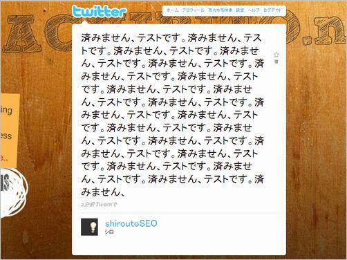twitter-tips02