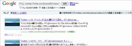twitter-tips9