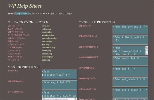 wp-help-sheet02