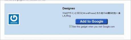 igoogle-plugin02