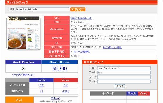 seo-tool01