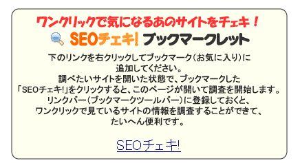 seo-tool05