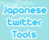 twitter-japanese-service