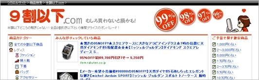 Discount-shop-tips02