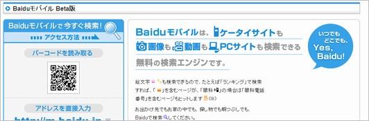 baidu-mobile02
