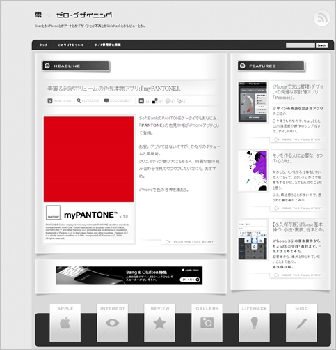 japanese-blog-design05