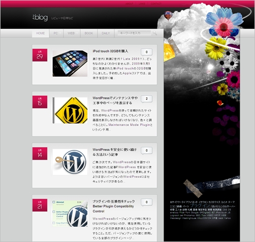 japanese-blog-design11