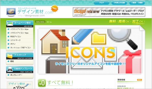 japanese-material-sites02