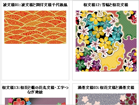 japanese-texture13