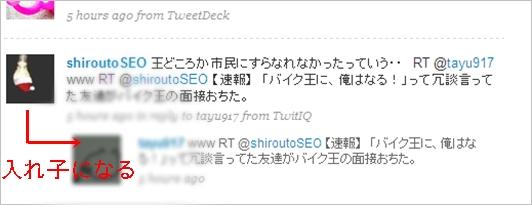 TwitIQ004