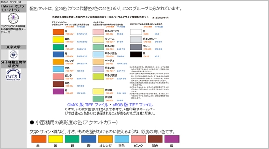 color-tool11