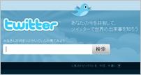twitter-first-step