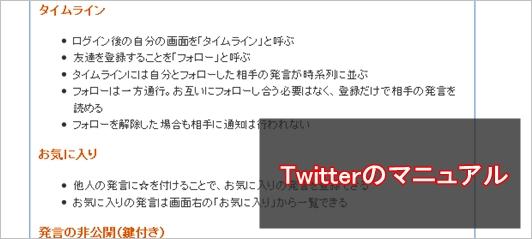 twitter-first-step01