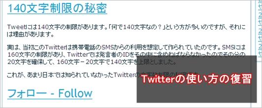 twitter-first-step02